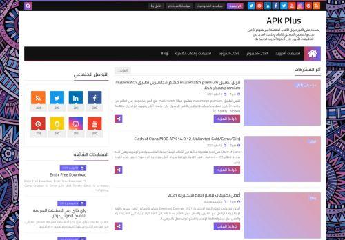 لقطة شاشة لموقع Apk pluso بتاريخ 14/05/2021 بواسطة دليل مواقع موقعي