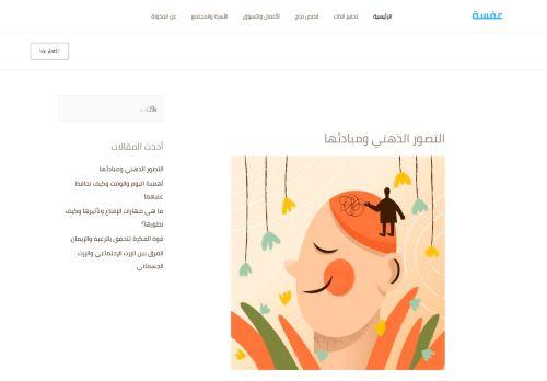 لقطة شاشة لموقع مدونة عفسة بتاريخ 14/05/2021 بواسطة دليل مواقع موقعي