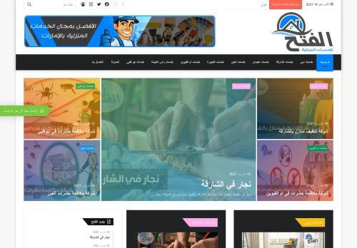 لقطة شاشة لموقع الفتح للخدمات المنزلية بالامارات بتاريخ 16/05/2021 بواسطة دليل مواقع موقعي