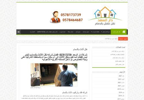 لقطة شاشة لموقع شركة دار السعد بتاريخ 29/05/2021 بواسطة دليل مواقع موقعي
