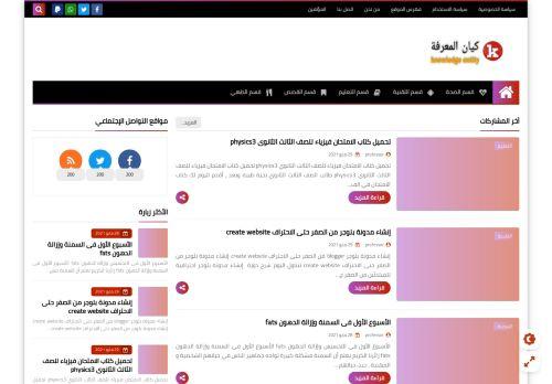 لقطة شاشة لموقع كيان المعرفة بتاريخ 29/05/2021 بواسطة دليل مواقع موقعي