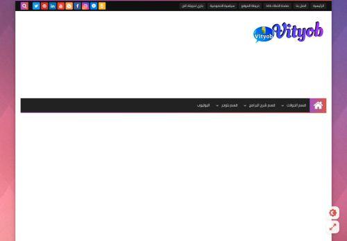 لقطة شاشة لموقع vityob بتاريخ 29/05/2021 بواسطة دليل مواقع موقعي