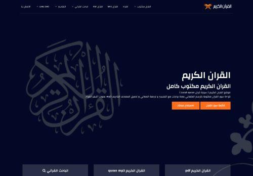 لقطة شاشة لموقع القرآن الكريم بتاريخ 30/05/2021 بواسطة دليل مواقع موقعي
