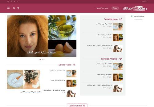 لقطة شاشة لموقع مجلة جمالك بتاريخ 02/06/2021 بواسطة دليل مواقع موقعي