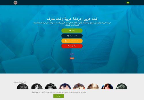 لقطة شاشة لموقع شات عربي _ شات _ دردشة عربية _شات عربي توب بتاريخ 30/05/2021 بواسطة دليل مواقع موقعي