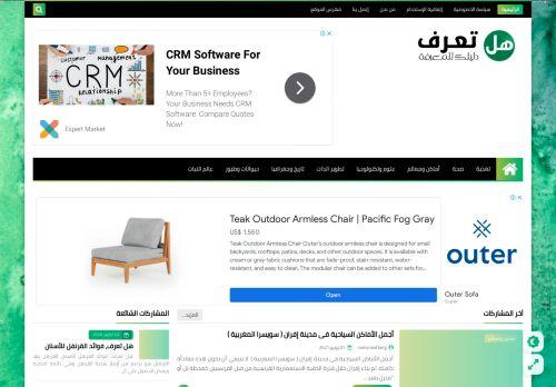 لقطة شاشة لموقع هل تعرف HAL-T3ARAF.COM بتاريخ 02/06/2021 بواسطة دليل مواقع موقعي