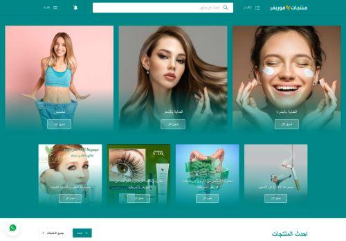لقطة شاشة لموقع منتجات فوريفر الامريكيه بتاريخ 02/06/2021 بواسطة دليل مواقع موقعي