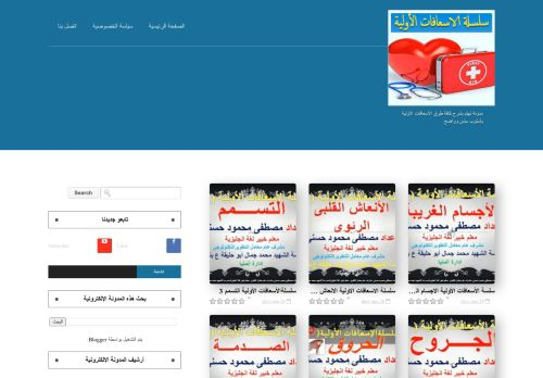 لقطة شاشة لموقع سلسلة الاسعافات الاولية بتاريخ 04/06/2021 بواسطة دليل مواقع موقعي