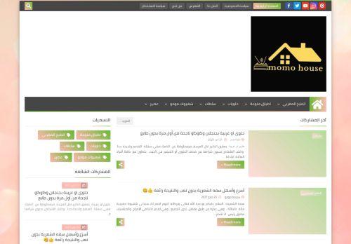 لقطة شاشة لموقع شهيوات مومو بتاريخ 09/06/2021 بواسطة دليل مواقع موقعي