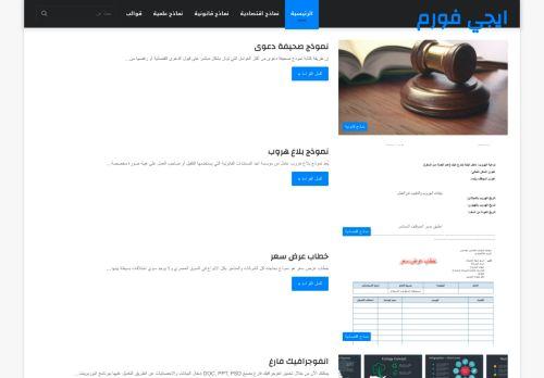 لقطة شاشة لموقع ايجي فورم بتاريخ 09/06/2021 بواسطة دليل مواقع موقعي