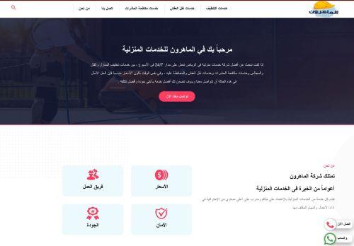 لقطة شاشة لموقع شركة الماهرون للخدمات المنزلية بالرياض بتاريخ 09/06/2021 بواسطة دليل مواقع موقعي