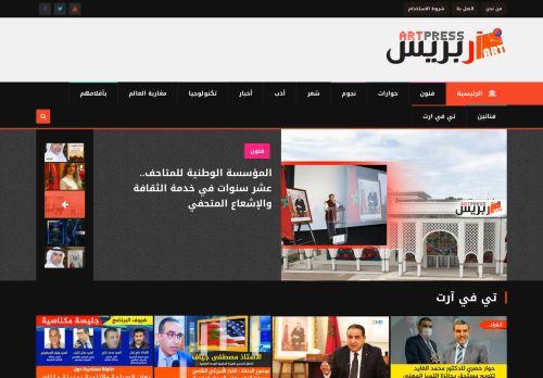 لقطة شاشة لموقع آربريس بتاريخ 09/06/2021 بواسطة دليل مواقع موقعي