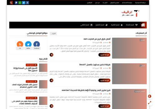 لقطة شاشة لموقع ترقيف بتاريخ 09/06/2021 بواسطة دليل مواقع موقعي