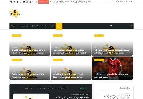 لقطة شاشة لموقع موقع المستديرة بتاريخ 09/06/2021 بواسطة دليل مواقع موقعي