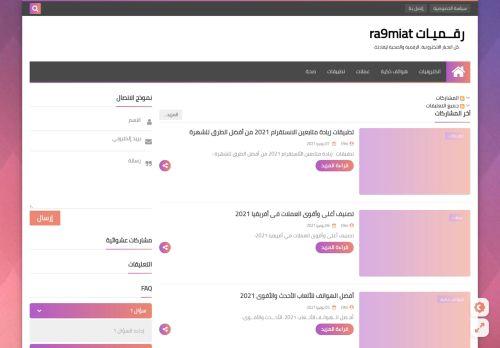 لقطة شاشة لموقع ra9miat بتاريخ 09/06/2021 بواسطة دليل مواقع موقعي