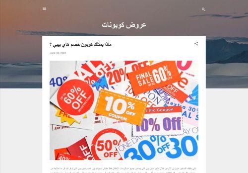 لقطة شاشة لموقع couponswadi بتاريخ 09/06/2021 بواسطة دليل مواقع موقعي