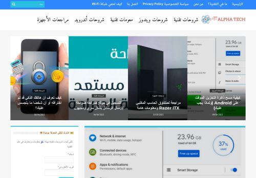 لقطة شاشة لموقع ألفا التقنية بتاريخ 09/06/2021 بواسطة دليل مواقع موقعي