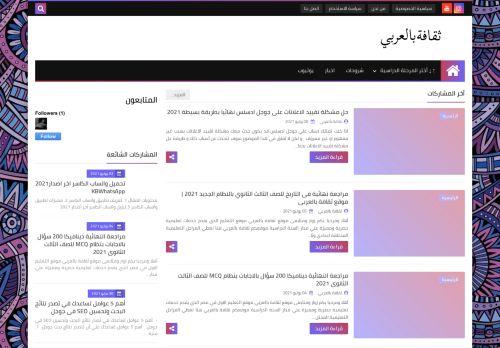 لقطة شاشة لموقع ثقافة بالعربي بتاريخ 09/06/2021 بواسطة دليل مواقع موقعي
