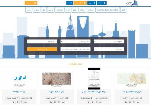 لقطة شاشة لموقع عقاري البرنس للتسويق العقاري بتاريخ 09/06/2021 بواسطة دليل مواقع موقعي