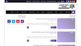 لقطة شاشة لموقع مدونة الشامل للبرامج والتطبيقات بتاريخ 21/09/2019 بواسطة دليل مواقع موقعي
