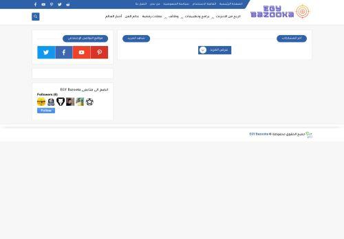لقطة شاشة لموقع ايجي بازوكا بتاريخ 15/07/2021 بواسطة دليل مواقع موقعي