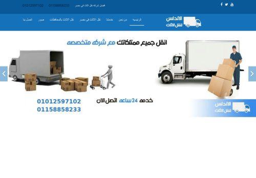 لقطة شاشة لموقع ارحص شركة نقل عفش في مصر بتاريخ 15/07/2021 بواسطة دليل مواقع موقعي