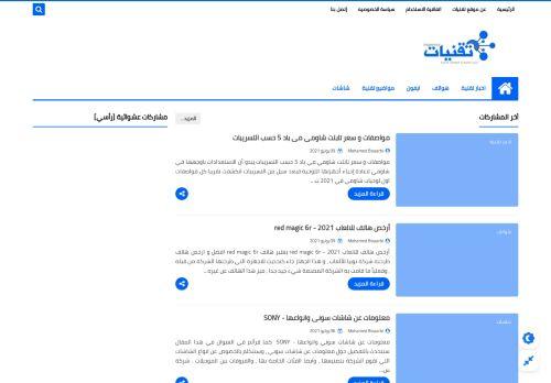 لقطة شاشة لموقع تقنيات - Tiqaniyat بتاريخ 19/07/2021 بواسطة دليل مواقع موقعي