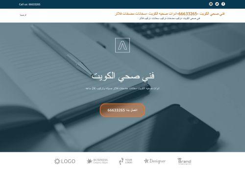 لقطة شاشة لموقع فني صحي الكويت بتاريخ 19/07/2021 بواسطة دليل مواقع موقعي
