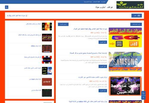 لقطة شاشة لموقع هو للمعلومات بتاريخ 19/07/2021 بواسطة دليل مواقع موقعي