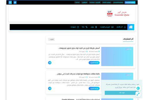 لقطة شاشة لموقع Gawish Quiz بتاريخ 19/07/2021 بواسطة دليل مواقع موقعي