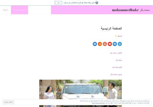 لقطة شاشة لموقع محمد بكر بتاريخ 19/07/2021 بواسطة دليل مواقع موقعي
