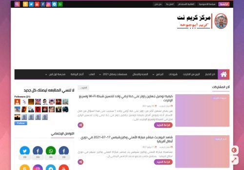 لقطة شاشة لموقع مركز كريم نت بتاريخ 21/07/2021 بواسطة دليل مواقع موقعي