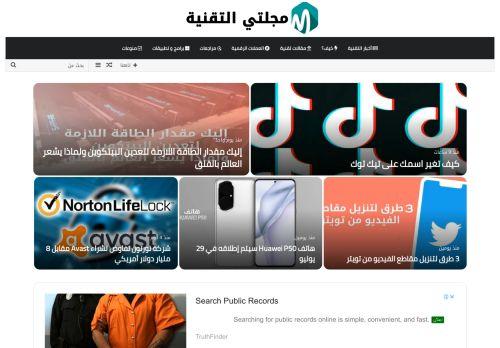 لقطة شاشة لموقع مجلتي التقنية بتاريخ 22/07/2021 بواسطة دليل مواقع موقعي