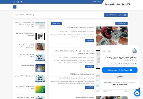 لقطة شاشة لموقع اكاديمية الرواد للتدريب والصيانة بتاريخ 22/07/2021 بواسطة دليل مواقع موقعي