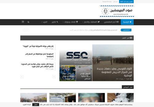 لقطة شاشة لموقع صوت المهمشين بتاريخ 22/07/2021 بواسطة دليل مواقع موقعي