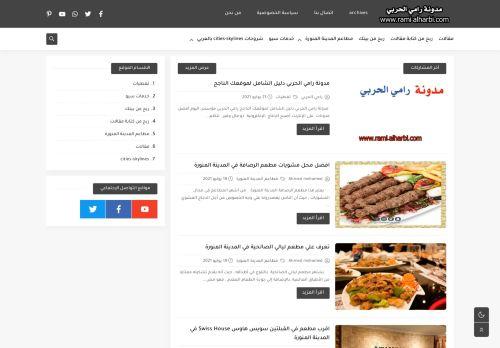 لقطة شاشة لموقع رامي الحربي بتاريخ 24/07/2021 بواسطة دليل مواقع موقعي