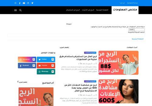 لقطة شاشة لموقع ملخص المعلومات بتاريخ 26/07/2021 بواسطة دليل مواقع موقعي