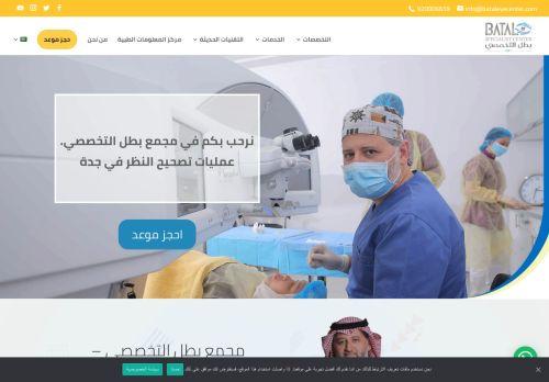 لقطة شاشة لموقع مجمع البطل التخصصي للعيون بتاريخ 26/07/2021 بواسطة دليل مواقع موقعي