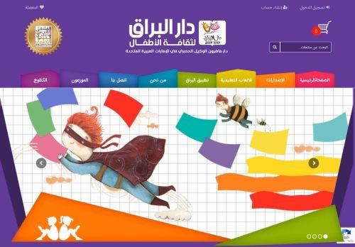 لقطة شاشة لموقع دار البراق لثقافة الأطفال بتاريخ 26/07/2021 بواسطة دليل مواقع موقعي