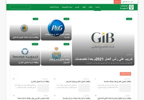 لقطة شاشة لموقع وظائف السعودية بتاريخ 26/07/2021 بواسطة دليل مواقع موقعي