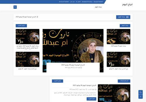 لقطة شاشة لموقع ابراج اليوم بتاريخ 28/07/2021 بواسطة دليل مواقع موقعي