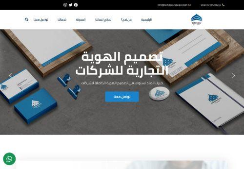 لقطة شاشة لموقع قصر الشركات   Companies Palace بتاريخ 28/07/2021 بواسطة دليل مواقع موقعي