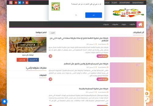 لقطة شاشة لموقع aklek ahla | اكلك احلي بتاريخ 14/09/2021 بواسطة دليل مواقع موقعي