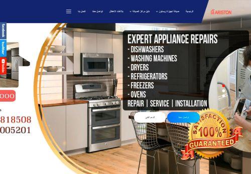 لقطة شاشة لموقع صيانة اريستون 01288818508 Ariston maintenance center بتاريخ 14/09/2021 بواسطة دليل مواقع موقعي