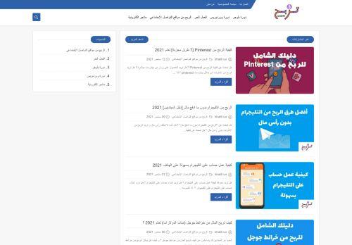 لقطة شاشة لموقع tarba7 | مدونة تربح بتاريخ 15/09/2021 بواسطة دليل مواقع موقعي