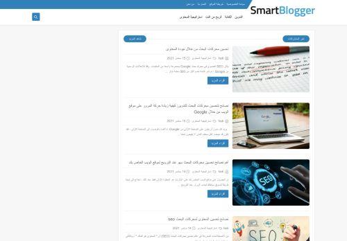 لقطة شاشة لموقع Smart bloggar بتاريخ 15/09/2021 بواسطة دليل مواقع موقعي