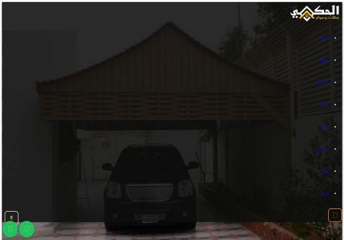 لقطة شاشة لموقع مظلات وسواتر الحكمي بتاريخ 16/09/2021 بواسطة دليل مواقع موقعي