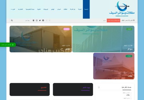 لقطة شاشة لموقع مظلات وسواتر السيف بتاريخ 16/09/2021 بواسطة دليل مواقع موقعي