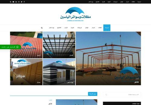 لقطة شاشة لموقع مظلات وسواتر الرياض بتاريخ 16/09/2021 بواسطة دليل مواقع موقعي