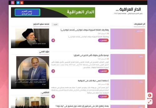 لقطة شاشة لموقع الدار العراقية بتاريخ 16/09/2021 بواسطة دليل مواقع موقعي